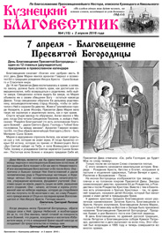 Кузнецкий благовестник №4 (15)-1